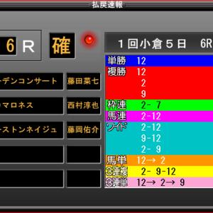 ★小倉6RワイドW的中