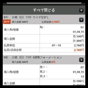 ★門司S-ワイド27.6倍的中
