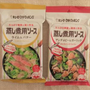 RSPLive84th☆キユーピー3分クッキング 蒸し煮用ソースシリーズ