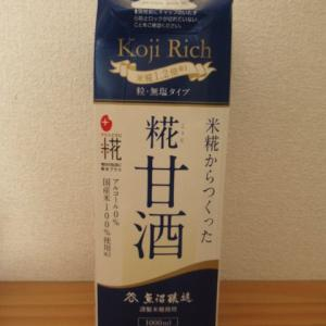 RSPLive84th☆プラス糀 糀甘酒LL 糀リッチ粒