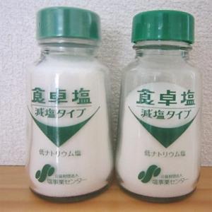 食卓塩 減塩タイプ