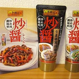 李錦記 炒醤(チャオジャン)うま辛黒胡椒味&海鮮うま塩味