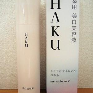 資生堂 HAKU メラノフォーカスV