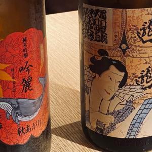 ご近所飲み屋さんで旬の味覚と秋上がりの酒4種