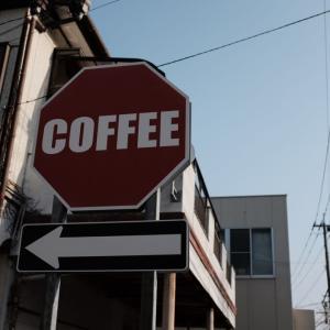 当面の自粛生活に備えた宅カフェ計画。。。まずは拘りのコーヒー豆から@KARIOMONS COFFEE ROASTER
