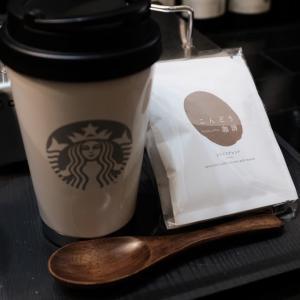 今朝はこんどう珈琲のドリップバッグで目覚めの一杯