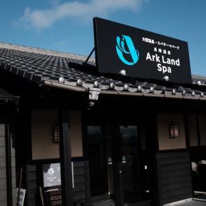 カフェモーニング& 温泉ドライブ! 伊王島 Ark Land Spa