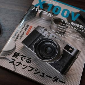 今更ながら 相棒FUJIFILM X100Fの使い方を少し勉強してみる。。。『フジフィルム X100V バイブル(日本カメラ社)』