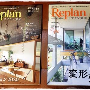 ■ 21日発売『Replan 東北』にエッセイ(連載中)が掲載されました♪■休日返上( ºΔº