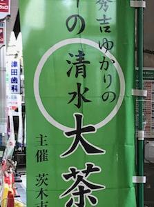 黒井の清水大茶会(19日・20日)