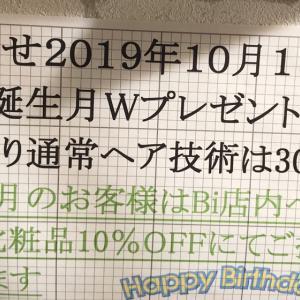 お誕生月ヘアケア商品10%off