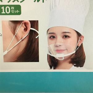 透明衛生マスクやっとか