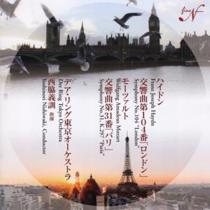 西脇義訓/デア・リング東京オーケストラのロンドン(ハイドン)