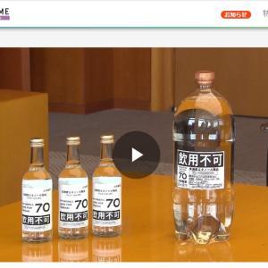 発酵代謝生産物利用の消毒液開発