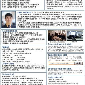 LCA実践塾2019年開講案内(ライフサイクルアセスメント実践塾)
