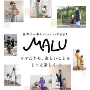 親子リンクコーデブランド「MALU」がオープン♡
