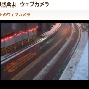 箱根積雪状況