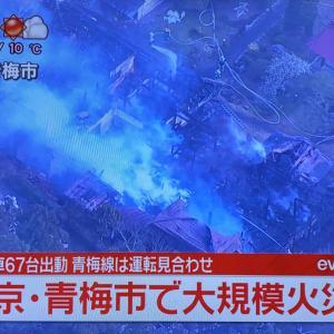 【大規模火災】青梅市大規模火災延焼中