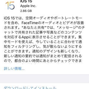 iOS15リリース