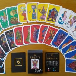 大魔術カード