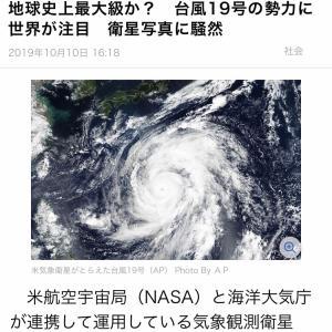 遂に来た!史上最大級のパワフルボディー!!台風19号上陸直前