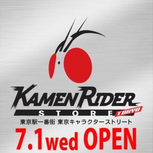 仮面ライダーストア! 2020年7月1日(水) 東京駅一番街 東京キャラクターストリートに登場♬