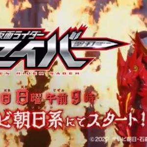 仮面ライダーセイバー!9月6日(日)9時スタート♪