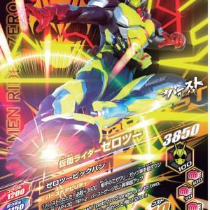 【最新版】ガンバライジングバーストライズ6弾!現在公開されているLRとアビ一覧!