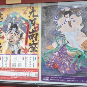 九月南座超歌舞伎(初音ミク公演)に行ってきた
