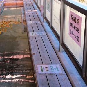 静岡県 伊豆多賀「長浜海浜公園 足湯」