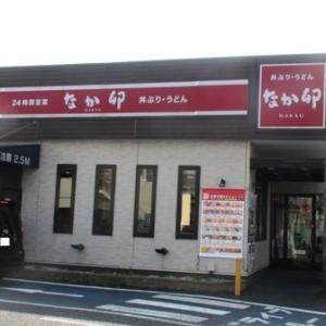 なか卯 座間ひばりが丘店 -  和風牛丼&野菜サラダ