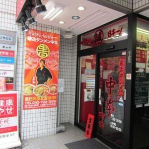 蒙古タンメン中本 町田店(6杯目) - ピナカラータ&蒙古タンメン定食
