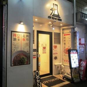 175°DENO担担麺 TOKYO(初訪) - 白ごま坦坦麺大盛