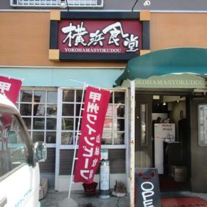 横浜食堂(2回目) - 牛肉のジュウジュウ焼き定食