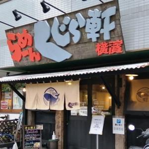 くじら軒 横浜本店(初訪) - 薄口醤油ラーメン大盛&ミニパーコー飯