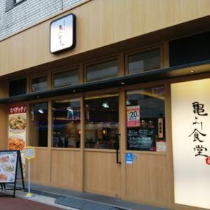 亀よし食堂 町田中央店(初訪) - 高菜キャベツ大盛