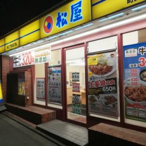 松屋 町田東口店 - 生ビール&牛めし大盛