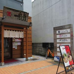 一風堂 町田店(2杯目)