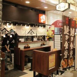 蔵味噌ラーメン 晴っぴ(10杯目) - 蔵味噌ラーメン&餃子ライス