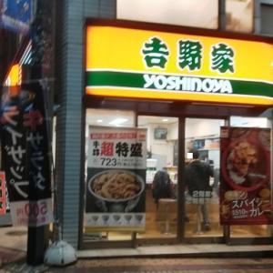 吉野家 小田急町田駅南口店 - 牛丼&サラダセット
