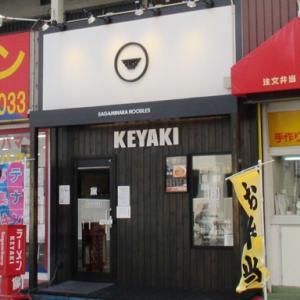 Sagamihara 欅(5杯目) - まぜそば大盛&半ご飯