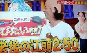 しゃべくり007 中川家にはずれなし!!!