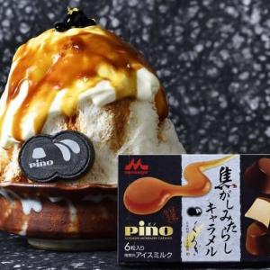 絶対食べたい!「ピノ 焦がしみたらしキャラメル」期間限定で--上野の甘味処「廚 otona くろぎ」にコラボかき氷も