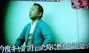 水曜日のダウンタウン 坂東「2億円ください」松ちゃん「あいつヤベーだろ」