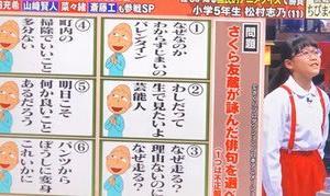 99人の壁  山崎賢人「パイナップルは?って聞こうとしたけど英語だった」天然すぎる(笑)
