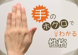 【ホクロ占い】手のホクロでわかる性格