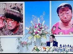志村けん追悼番組 高木ブー「 志村は死なないの ずっと生きてる」めっちゃ笑って最後に泣いた・・・