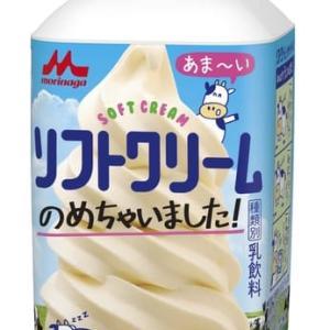 森永乳業から「ソフトクリームのめちゃいました」