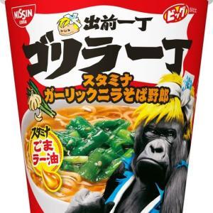 日清食品から新登場、5月25日~  「ゴリラ一丁」がカップ麺に!スタミナ系の出前一丁
