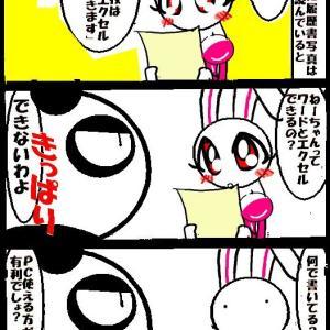 姉の華々しい経歴!!